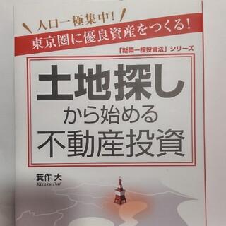 土地探しから始める不動産投資 東京圏に優良資産をつくる!