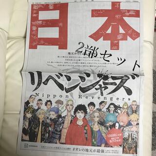 9月17日朝日新聞 東京リベンジャーズ 2部セット