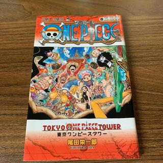 集英社 - ONEPIECE ワンピース333巻 東京ワンピースタワー限定 三三三巻