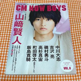 CM NOW boys (シーエム・ナウ ボーイズ) Vol.8 2018年