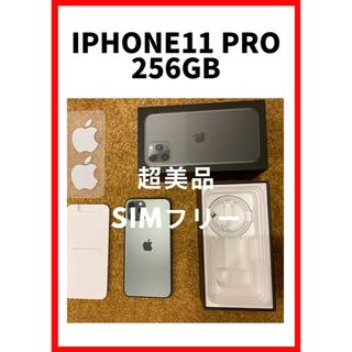 Apple - ★超美品★iPhone 11pro ★256GB 本体★ミッドナイトグリーン★