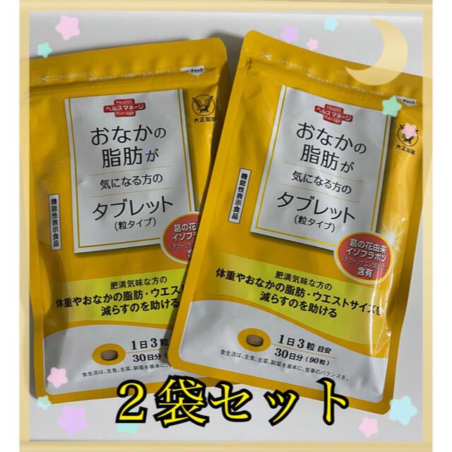 送料無料✨新品未開封✨おなかの脂肪が気になる方のタブレット2袋セット コスメ/美容のダイエット(ダイエット食品)の商品写真