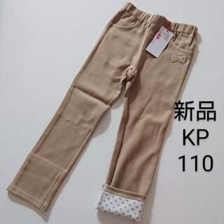 KP - KP ニットプランナー パンツ ズボン 100 110 子供服 女の子 新品