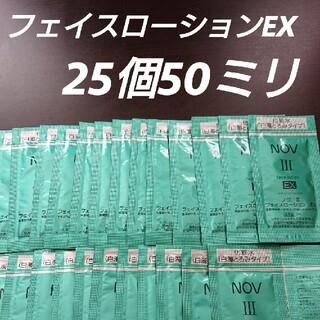 ノブ(NOV)の25個 ノブⅢ フェイスローションEX(化粧水/ローション)