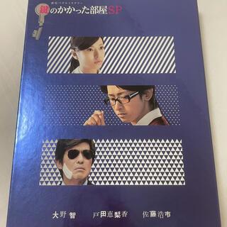 嵐 - 鍵のかかった部屋 SP DVD