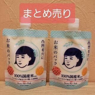 イシザワケンキュウジョ(石澤研究所)の毛穴撫子 お米のパック  170g 2パック(パック/フェイスマスク)