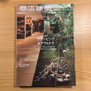 商店建築 2021年 07月号(専門誌)