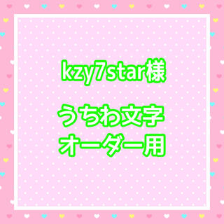 kzy7star様  うちわ文字オーダー用(アイドルグッズ)