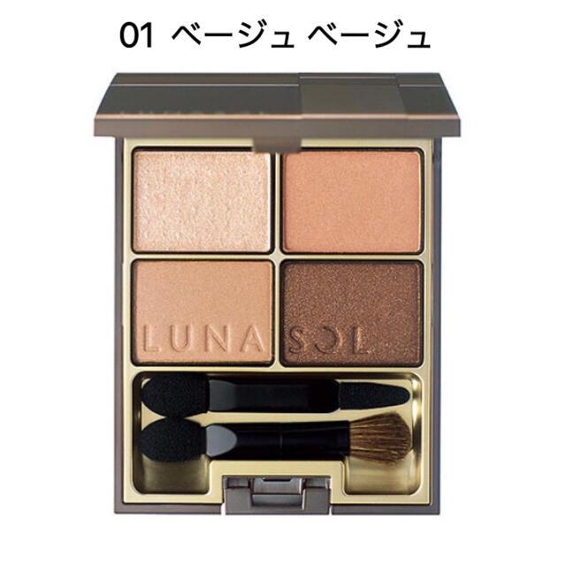 LUNASOL(ルナソル)の☆ルナソル☆スキンモデリングアイズ 01 Beige Beige☆新品☆ コスメ/美容のベースメイク/化粧品(アイシャドウ)の商品写真