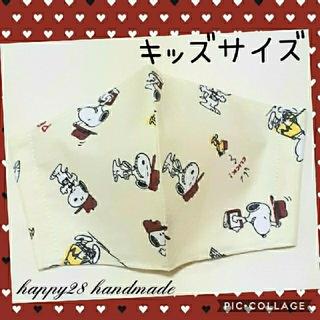 スヌーピー(SNOOPY)のキッズサイズ スヌーピー☆パリ 立体インナーマスク ハンドメイド(外出用品)