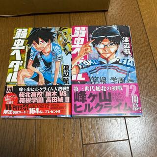 アキタショテン(秋田書店)の弱虫ペダル 72 73 巻(少年漫画)