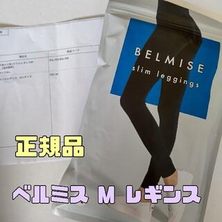 ベルミスの夏用レギンス Mサイズ 正規品