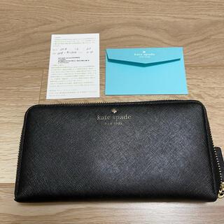 【Kate spade】長財布