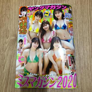 コウダンシャ(講談社)のヤングマガジン 2021年 10/4号 No.43 (アート/エンタメ/ホビー)