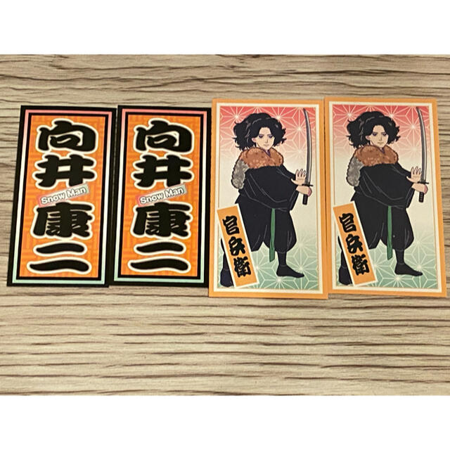 向井康二 千社札ステッカーシール エンタメ/ホビーのタレントグッズ(アイドルグッズ)の商品写真