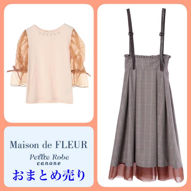 Maison de FLEUR(メゾンドフルール)の【最終お値下げ】canone 2点 セット レディースのレディース その他(セット/コーデ)の商品写真