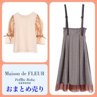 Maison de FLEUR - canone 2点 セット