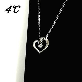 4℃ - 4°C ハートダイヤモンドシルバーネックレス(美品)