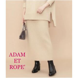 アダムエロぺ(Adam et Rope')の2019新品タグ付 ADAM ET ROPE' RIB-WOOLロングスカート(ロングスカート)