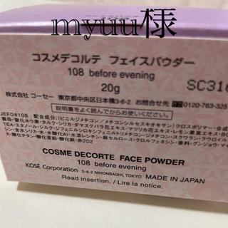 COSME DECORTE - コスメデコルテ フェイスパウダー 108