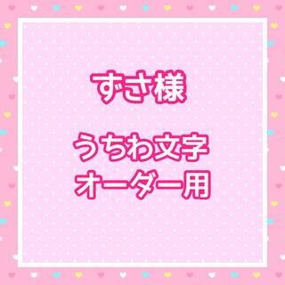 ずさ様  うちわ文字オーダー用(アイドルグッズ)