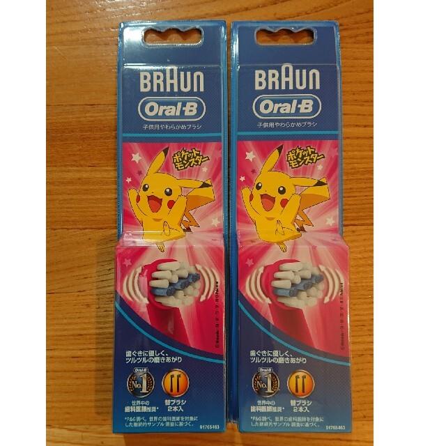 BRAUN(ブラウン)のブラウンオーラルB替えブラシ2本×2セット合計4本ポケモン子供用やわらかめブラシ スマホ/家電/カメラの美容/健康(電動歯ブラシ)の商品写真