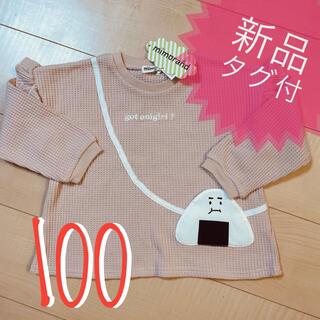 【新品 タグ付き】 キッズ 長袖 トップス 100