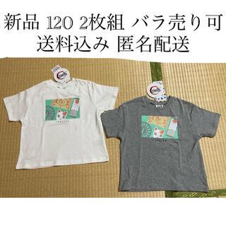 シマムラ(しまむら)の(103) 新品 120 2枚セット Tシャツ 鬼滅の刃 本体綿100%(その他)