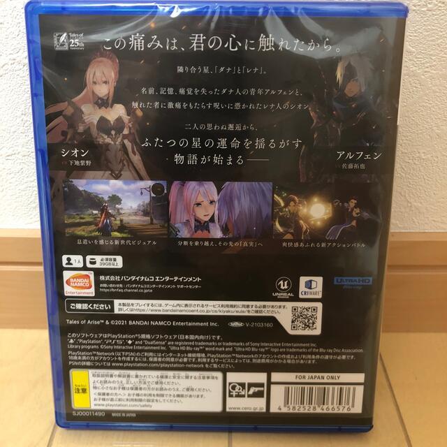 BANDAI NAMCO Entertainment(バンダイナムコエンターテインメント)のテイルズ オブ アライズ PS5 エンタメ/ホビーのゲームソフト/ゲーム機本体(家庭用ゲームソフト)の商品写真