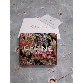 セリーヌ(celine)の♬極美品♥さいふ ✨セリーヌ♬カード入れ  三つ折り コインケース  財布(財布)