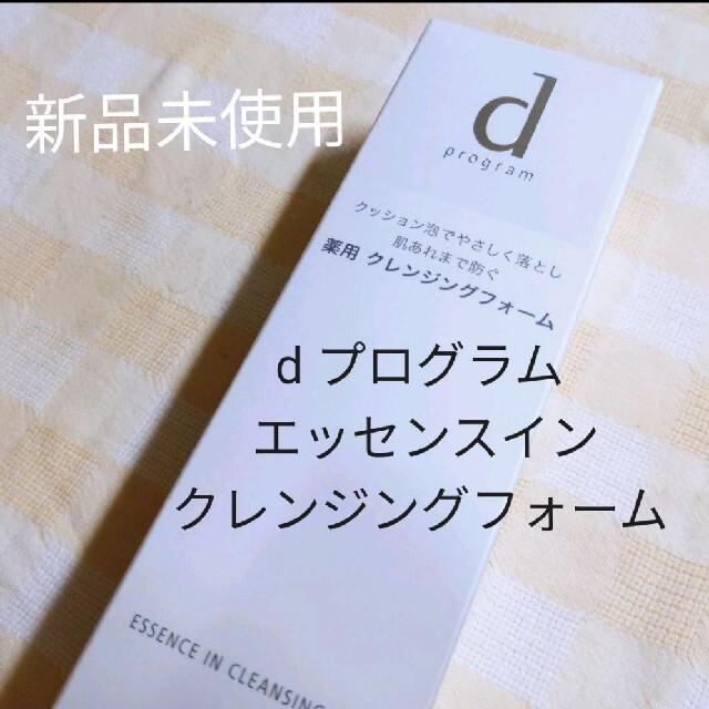 d program(ディープログラム)の【未使用】d プログラム 洗顔料 エッセンスイン クレンジングフォーム コスメ/美容のスキンケア/基礎化粧品(洗顔料)の商品写真