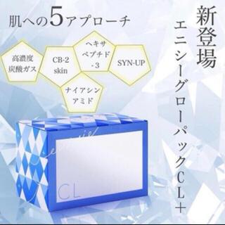 オバジ(Obagi)の【正規品】エニシーグローパックCL+ 10回分 青 炭酸パック 青のエニシー(パック/フェイスマスク)