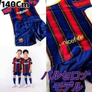 【新品】子供 140 サッカー レプリカ ユニフォーム キッズ セットアップ