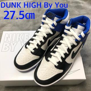 NIKE - 【新品未使用】NIKE DUNK HIGH By You 27.5