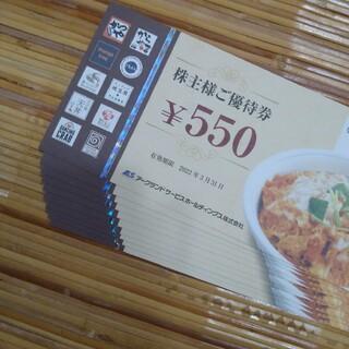 アークランド 株主優待券 11000円分(レストラン/食事券)