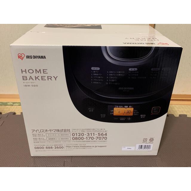 アイリスオーヤマ(アイリスオーヤマ)のアイリスオーヤマ ホームベーカリー ブラック IBM-020-B スマホ/家電/カメラの調理家電(ホームベーカリー)の商品写真