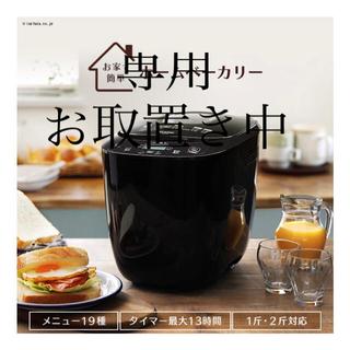 アイリスオーヤマ - アイリスオーヤマ ホームベーカリー ブラック IBM-020-B