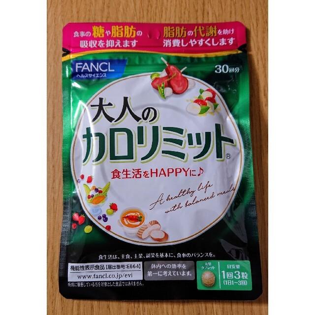 FANCL(ファンケル)のファンケル 大人のカロリミット30回分 1袋  コスメ/美容のダイエット(ダイエット食品)の商品写真