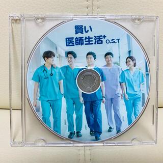 賢い医師生活 韓国ドラマ OST サントラ(テレビドラマサントラ)