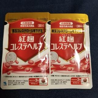 小林製薬 - 小林製薬 紅麹コレステヘルプ 30日分 90粒×2袋