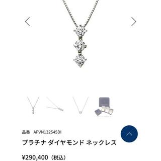 ヴァンドームアオヤマ(Vendome Aoyama)の❤️新品 ヴァンドーム青山 プラチナ ダイヤモンド ネックレス❤️(ネックレス)