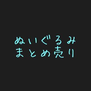 ぬいぐるみ フィギュア まとめ売り 2 豆しば(その他)
