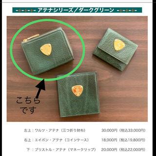 アタオ(ATAO)のお値下げ アタオ ATAO  ワルツ・アテナ(三つ折り財布)  (財布)