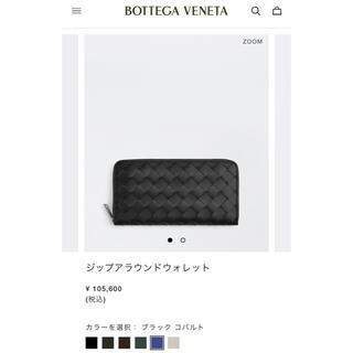 Bottega Veneta - ボッテガヴェネタ 新作 ジップアブラックコバルト 極美品