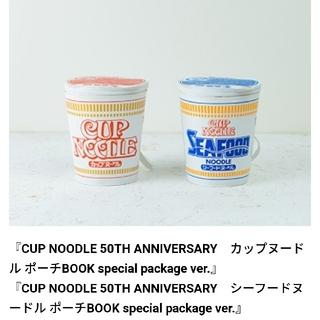 日清食品 - 【ローソン限定】日清50周年限定商品日清カップヌードル ポーチ