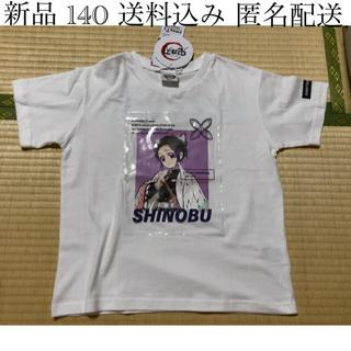 シマムラ(しまむら)の(104) 新品 140 Tシャツ 本体綿100% 胡蝶しのぶ 鬼滅の刃(その他)