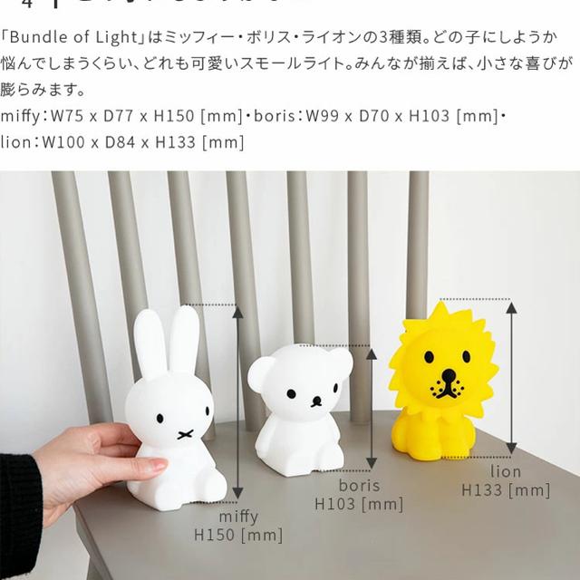 ミッフィーBundle Of Light ミニサイズ 授乳ライト キッズ/ベビー/マタニティの授乳/お食事用品(その他)の商品写真