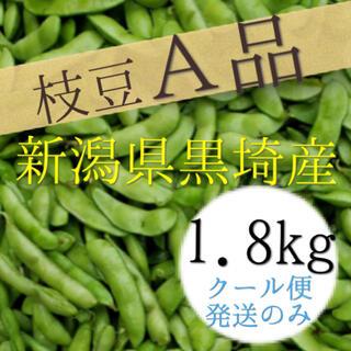 35 肴豆【A品1.8kg】新潟県黒埼産 枝豆 えだまめ(野菜)