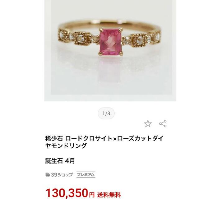 ベーネベーネ ロードクロサイト インカローズ レディースのアクセサリー(リング(指輪))の商品写真