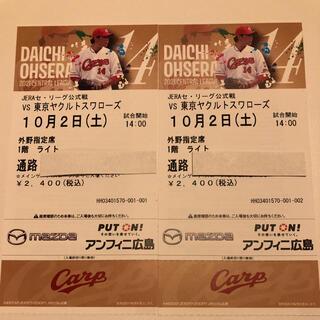 ヒロシマトウヨウカープ(広島東洋カープ)の広島vsヤクルト 10/2(土)14:00 マツダスタジアムチケット2枚(野球)